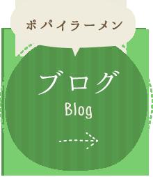ポパイラーメン ブログ