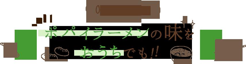 ポパイラーメンの味をおうちでも!!